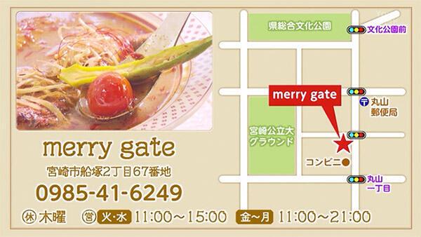 merry gate