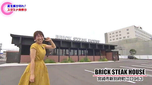 BRICK STEAK HOUSE