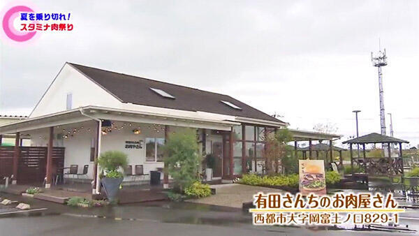 有田さんちのお肉屋さん