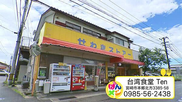 台湾食堂 Ten