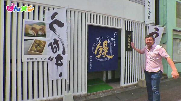特上うなり寿司 Kamata