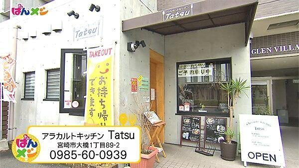 アラカルトキッチン Tatsu