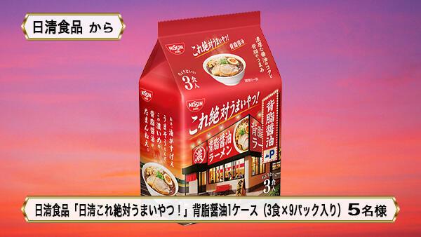 日清食品「日清これ絶対うまいやつ!」背脂醤油1ケース<br>(3食×9パック入り)