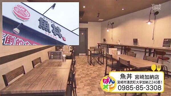 魚丼 宮崎加納店