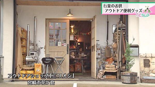 アウトドアショップ【ニワメシ】