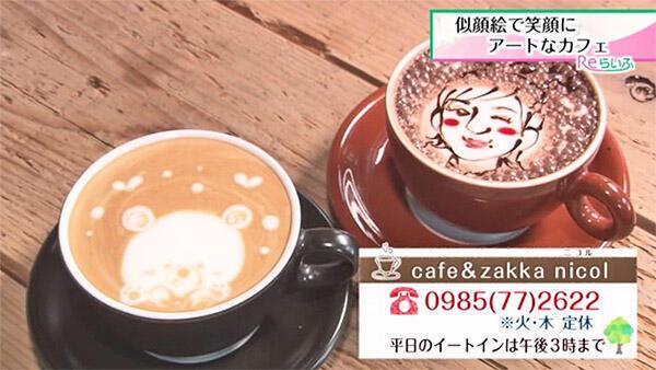 cafe&zakka nicol