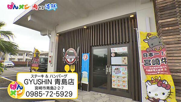 GYUSHIN 青島店