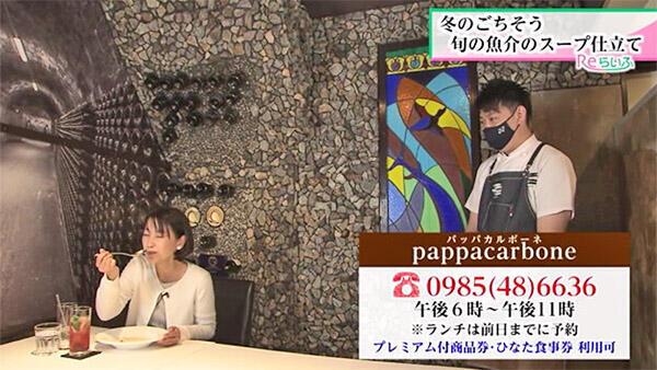pappacarbone - パッパカルボーネ