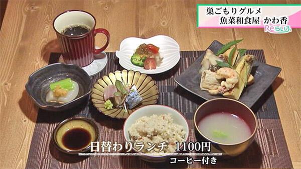魚菜和食屋 かわ香