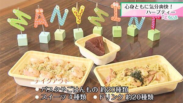 many-mint(メニーミント)