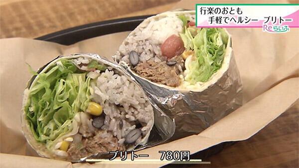 This is Burrito
