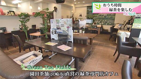 緑茶専門店カフェ Green Tea Fields