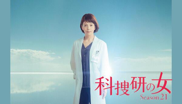 科捜研の女 Seson21