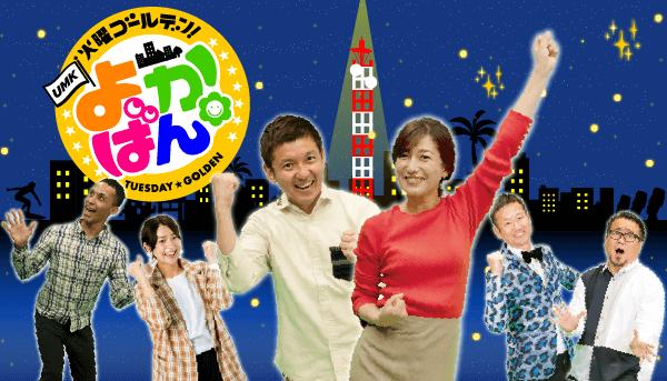 火曜ゴールデン よかばん!!