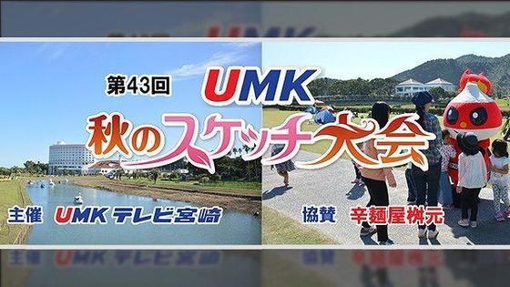 第43回 UMK秋のスケッチ大会