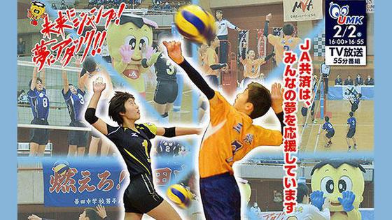 JA共済杯 第36回UMK宮崎県中学校バレーボール選手権大会