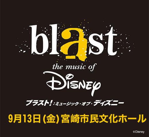 ブラスト!:ミュージック・オブ・ディズニー宮崎公演