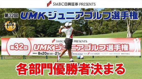 SMBC日興証券 PRESENTS<br />第32回UMKジュニアゴルフ選手権