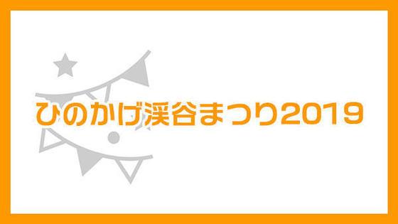 ひのかげ渓谷まつり2019