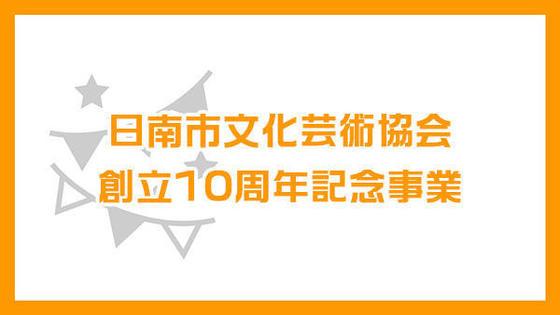 日南市文化芸術協会 創立10周年記念事業