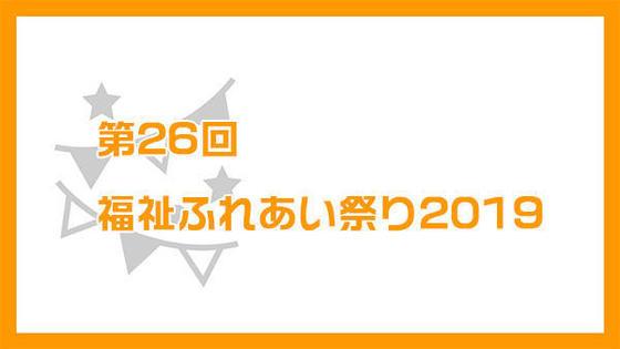 第26回福祉ふれあい祭り2019