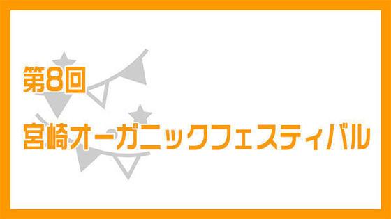 第8回 宮崎オーガニックフェスティバル