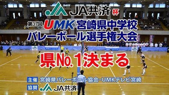JA共済杯 第37回 UMK宮崎県中学校バレーボール選手権大会結果