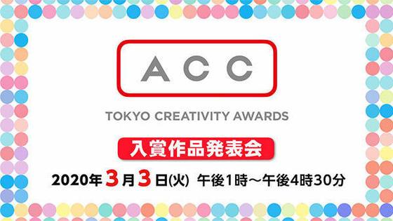 2019 59th ACC TOKYO CREATIVITY AWARDS<br />入賞作品発表会