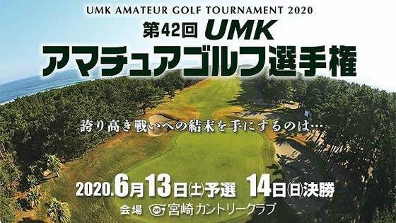 第42回 UMKアマチュアゴルフ選手権 ビジター選考会