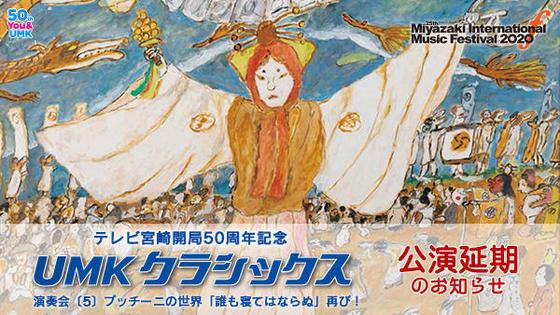 UMK開局50周年記念 宮崎国際音楽祭 UMKクラシックス<br />歌劇「トゥーランドット」公演延期のお知らせ