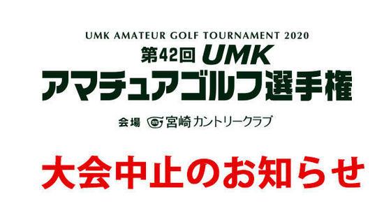 第42回 UMKアマチュアゴルフ選手権