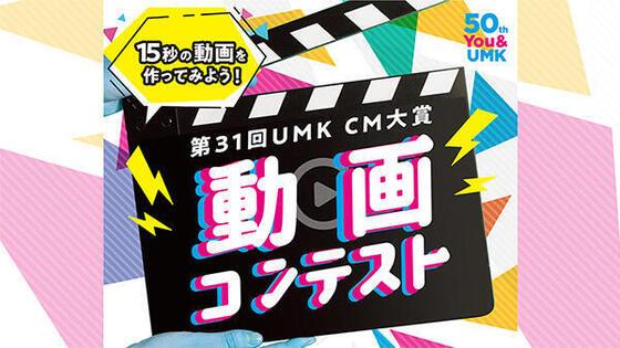 第31回 UMK CM大賞 動画コンテスト