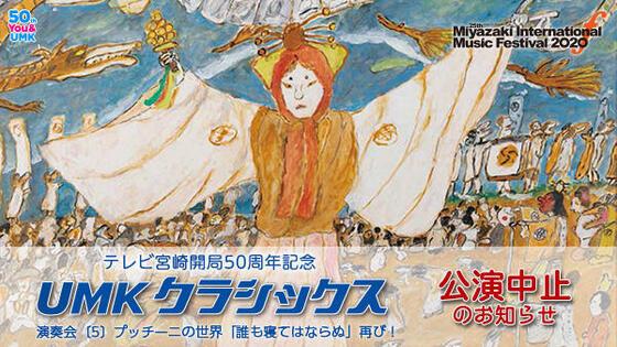 UMK開局50周年記念 宮崎国際音楽祭 UMKクラシックス<br />歌劇「トゥーランドット」公演中止のお知らせ