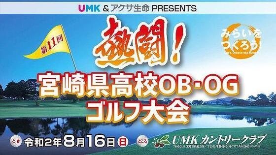 熱闘!第11回宮崎県高校OB・OGゴルフ大会