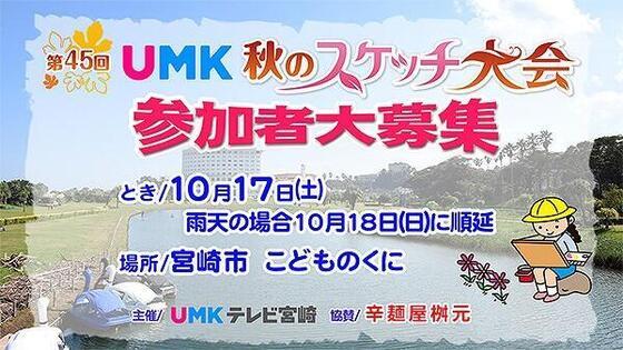 第45回 UMK 秋のスケッチ大会