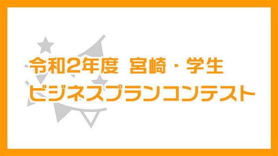 令和2年度 宮崎・学生ビジネスプランコンテスト