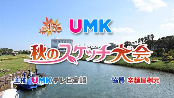 第45回 UMK 秋のスケッチ大会からのお知らせ