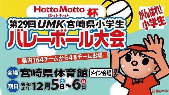 HottoMotto杯 第29回UMK宮崎県小学生バレーボール大会