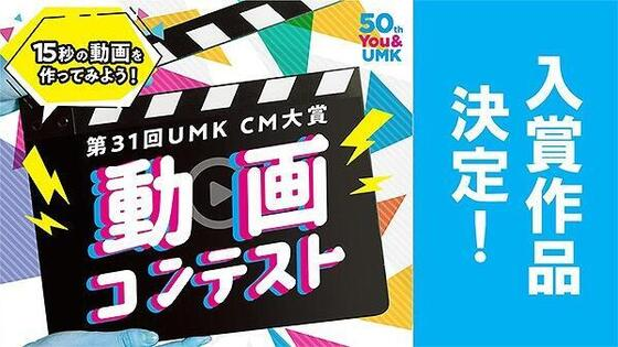 UMK CM大賞 動画コンテスト 結果発表