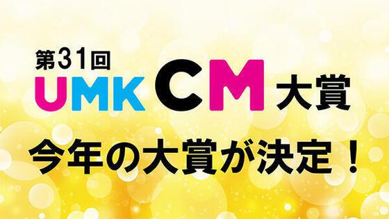第31回 UMK CM大賞