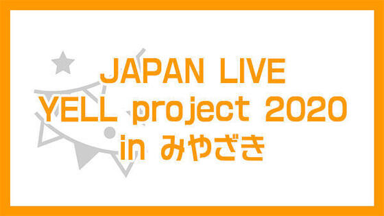 JAPAN LIVE YELL project 2020 in みやざき