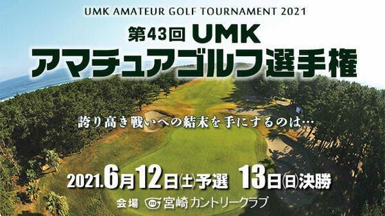 第43回 UMKアマチュアゴルフ選手権