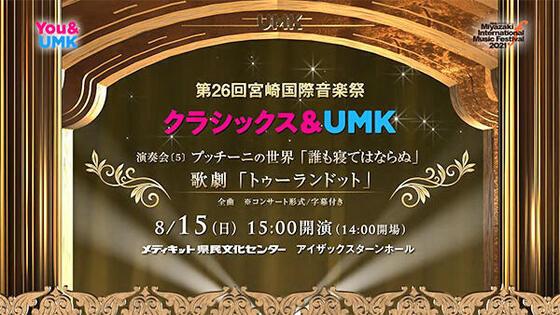 第26回 宮崎国際音楽祭 クラシックス&UMK