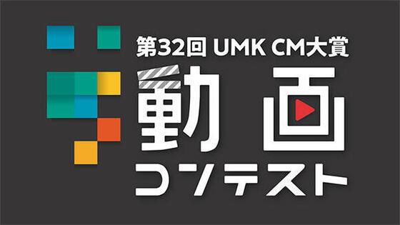 第32回 UMK CM大賞 動画コンテスト
