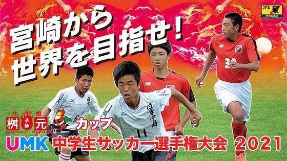 桝元カップUMK中学生サッカー選手権大会 2021