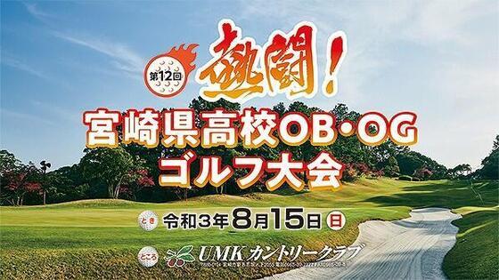 熱闘!第12回宮崎県高校OB・OGゴルフ大会