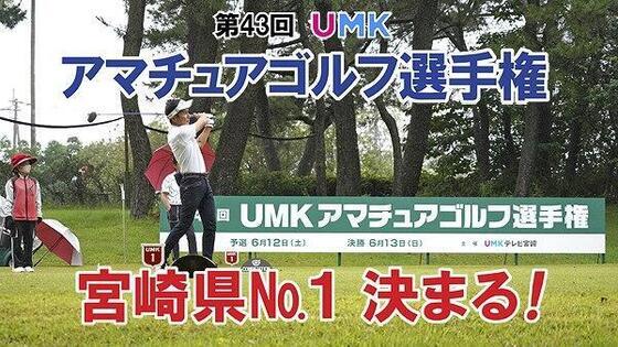 UMKアマチュアゴルフ宮崎県 No.1決まる