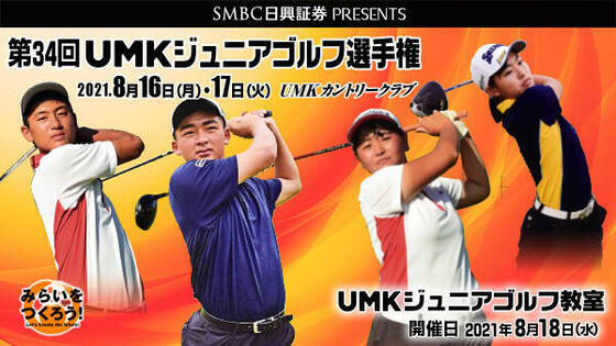 SMBC日興証券 PRESENTS<br>UMKジュニアゴルフ選手権・ジュニアゴルフ教室