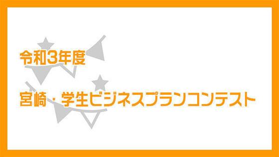 令和3年度 宮崎・学生ビジネスプランコンテスト