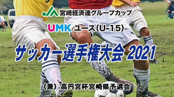 JA宮崎経済連グループカップ<br>UMKユース(U-15)サッカー選手権大会 2021